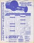 SpiritRacingCobra_198806.jpg