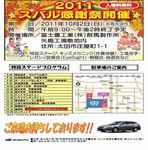 2011SubaruKanshasai.jpg