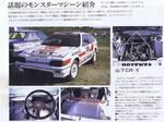 CRX_1985_Yamashita.jpg