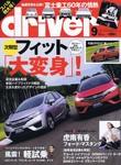 driver_201309_00.jpg